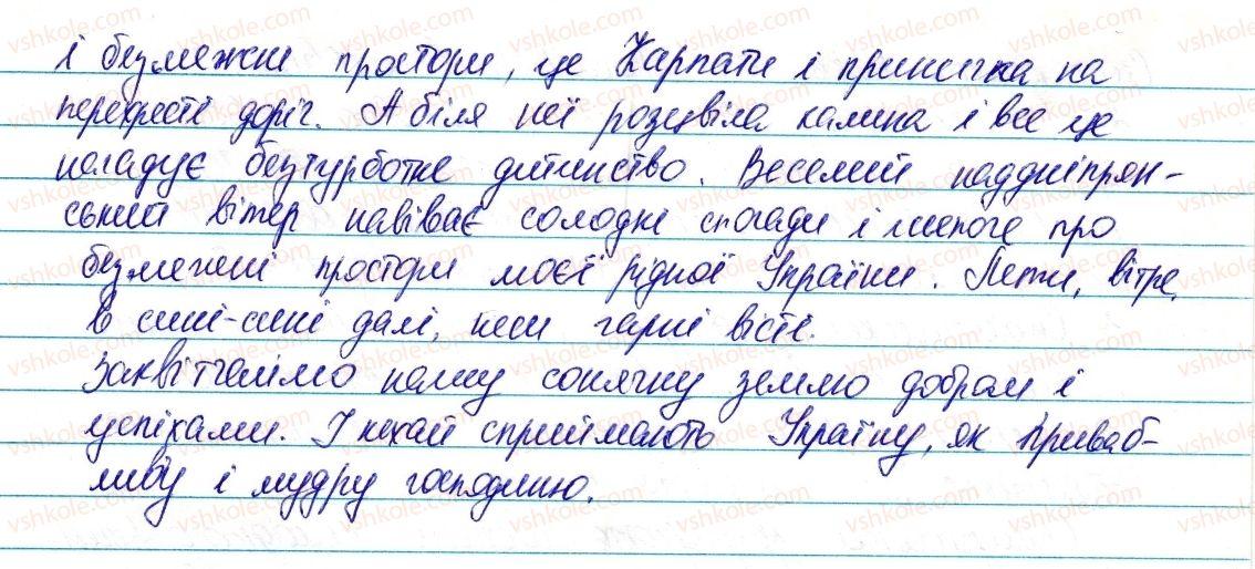6-ukrayinska-mova-vv-zabolotnij-ov-zabolotnij-2014--slovotvir-orfografiya-21-uzagalnennya-vivchenogo-z-temi-slovotvir-orfografiya-179-rnd2945.jpg