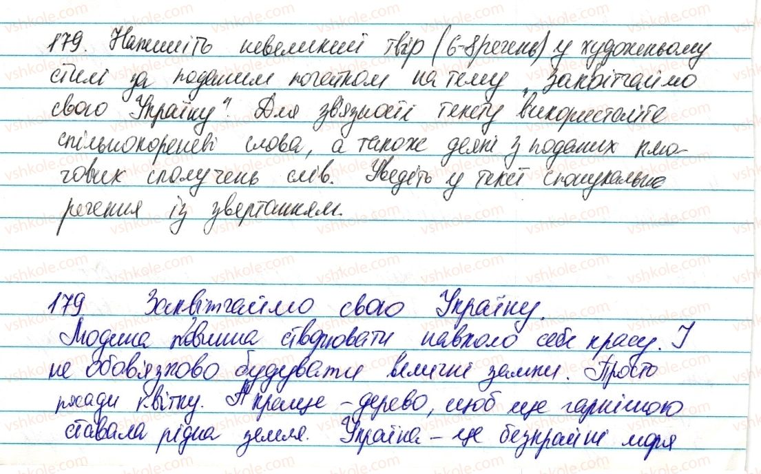 6-ukrayinska-mova-vv-zabolotnij-ov-zabolotnij-2014--slovotvir-orfografiya-21-uzagalnennya-vivchenogo-z-temi-slovotvir-orfografiya-179-rnd7675.jpg