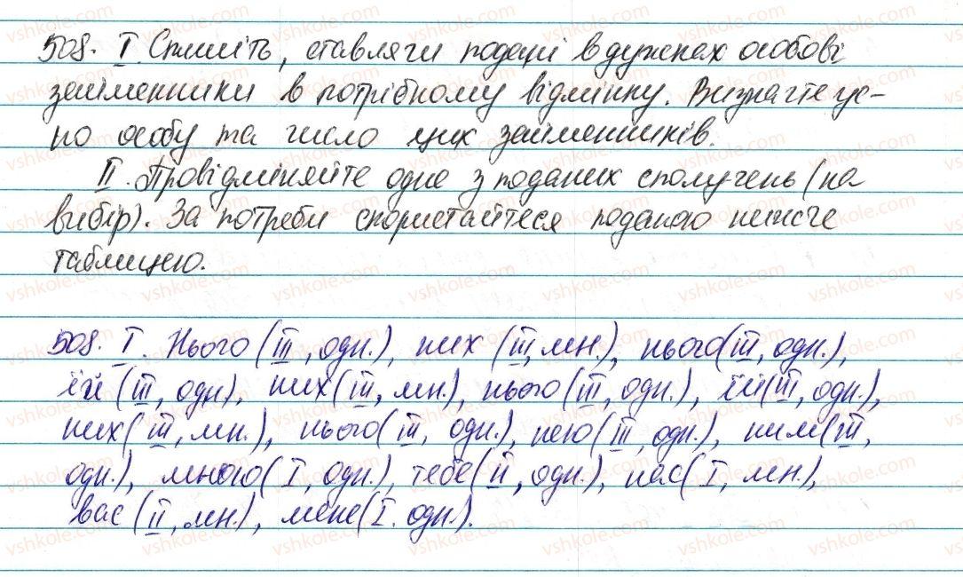 6-ukrayinska-mova-vv-zabolotnij-ov-zabolotnij-2014--zajmennik-60-osobovi-ta-zvorotnij-zajmenniki-508-rnd4533.jpg