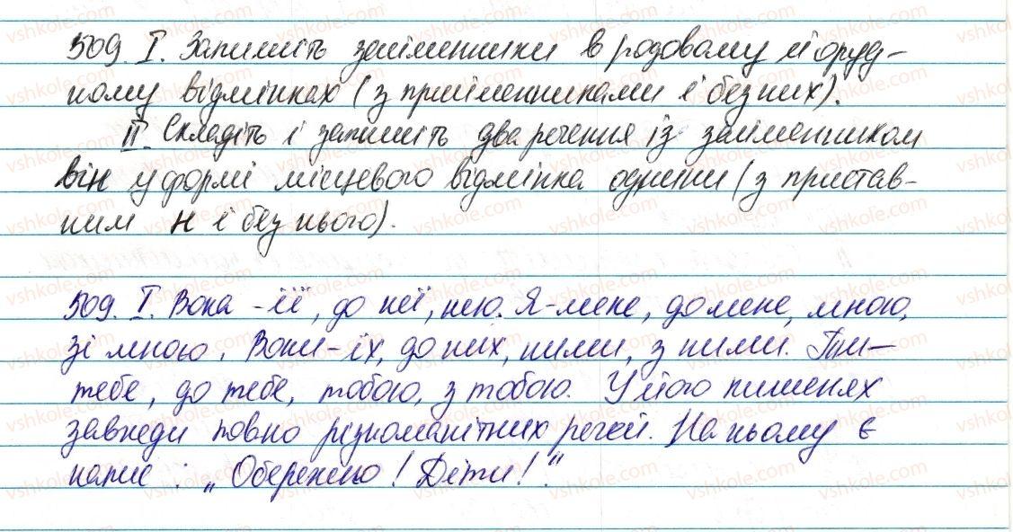 6-ukrayinska-mova-vv-zabolotnij-ov-zabolotnij-2014--zajmennik-60-osobovi-ta-zvorotnij-zajmenniki-509-rnd5736.jpg
