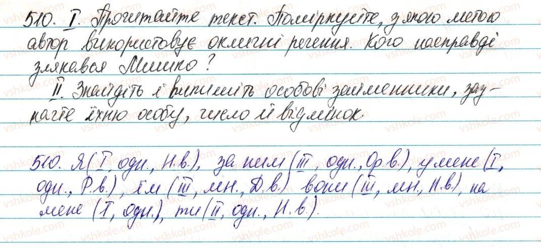 6-ukrayinska-mova-vv-zabolotnij-ov-zabolotnij-2014--zajmennik-60-osobovi-ta-zvorotnij-zajmenniki-510-rnd7909.jpg