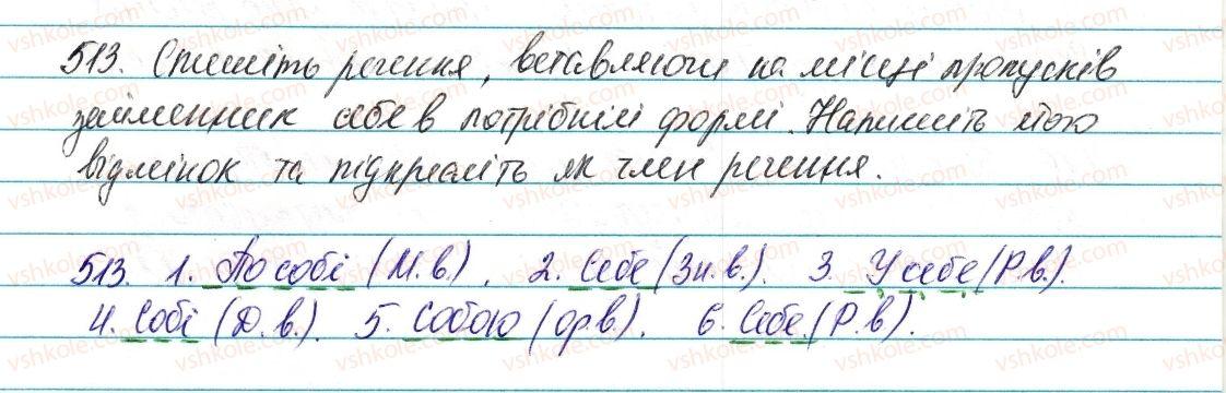 6-ukrayinska-mova-vv-zabolotnij-ov-zabolotnij-2014--zajmennik-60-osobovi-ta-zvorotnij-zajmenniki-513-rnd7446.jpg