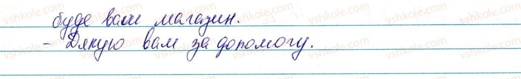 6-ukrayinska-mova-vv-zabolotnij-ov-zabolotnij-2014--zajmennik-60-osobovi-ta-zvorotnij-zajmenniki-515-rnd1108.jpg