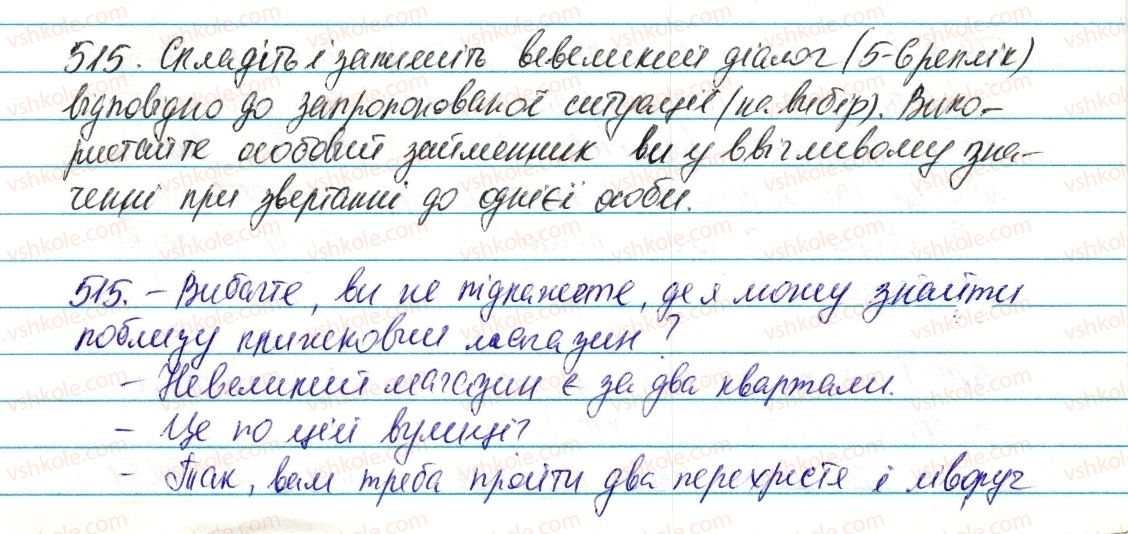 6-ukrayinska-mova-vv-zabolotnij-ov-zabolotnij-2014--zajmennik-60-osobovi-ta-zvorotnij-zajmenniki-515-rnd5622.jpg