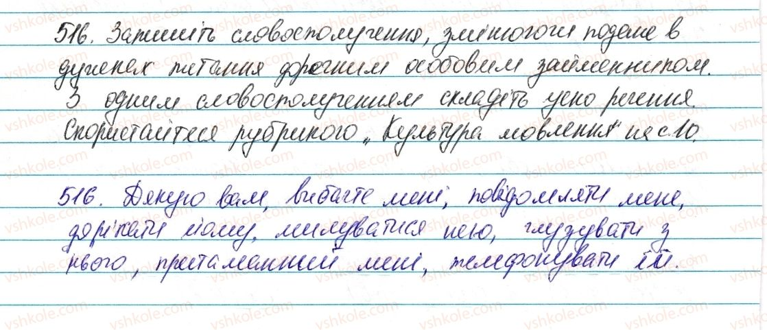 6-ukrayinska-mova-vv-zabolotnij-ov-zabolotnij-2014--zajmennik-60-osobovi-ta-zvorotnij-zajmenniki-516-rnd2047.jpg