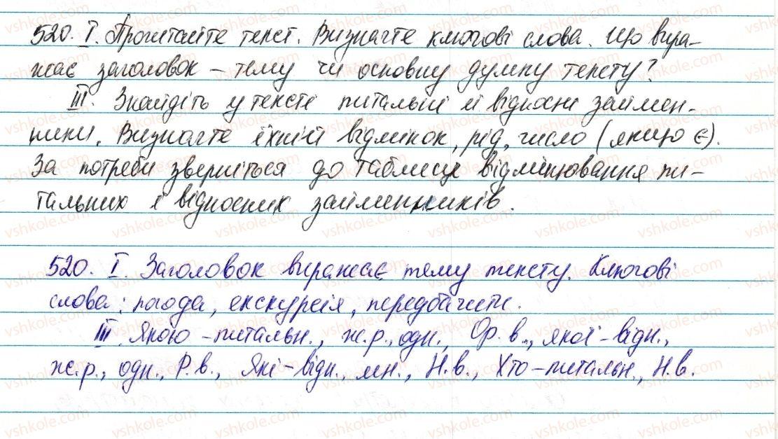 6-ukrayinska-mova-vv-zabolotnij-ov-zabolotnij-2014--zajmennik-61-pitalni-j-vidnosni-zajmenniki-520-rnd6358.jpg