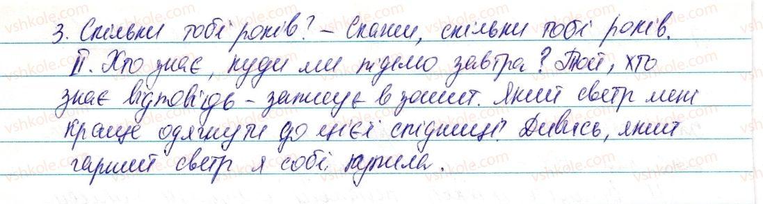 6-ukrayinska-mova-vv-zabolotnij-ov-zabolotnij-2014--zajmennik-61-pitalni-j-vidnosni-zajmenniki-522-rnd6756.jpg
