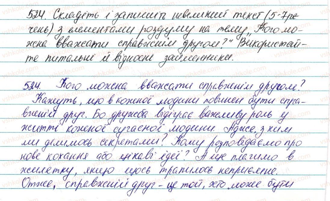 6-ukrayinska-mova-vv-zabolotnij-ov-zabolotnij-2014--zajmennik-61-pitalni-j-vidnosni-zajmenniki-524-rnd2230.jpg