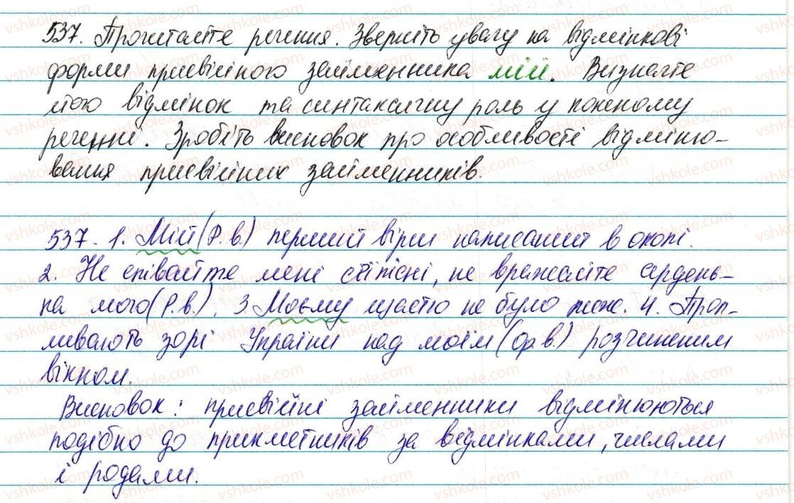 6-ukrayinska-mova-vv-zabolotnij-ov-zabolotnij-2014--zajmennik-63-prisvijni-zajmenniki-537-rnd1742.jpg