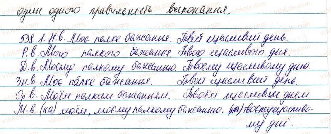 6-ukrayinska-mova-vv-zabolotnij-ov-zabolotnij-2014--zajmennik-63-prisvijni-zajmenniki-538-rnd7769.jpg