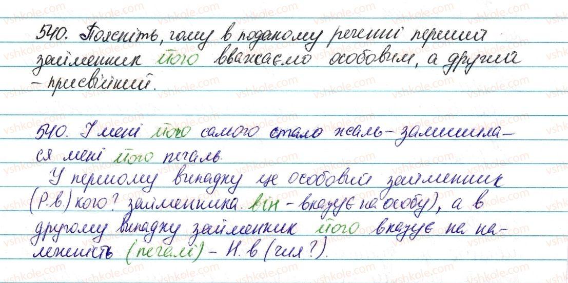 6-ukrayinska-mova-vv-zabolotnij-ov-zabolotnij-2014--zajmennik-63-prisvijni-zajmenniki-540-rnd6690.jpg