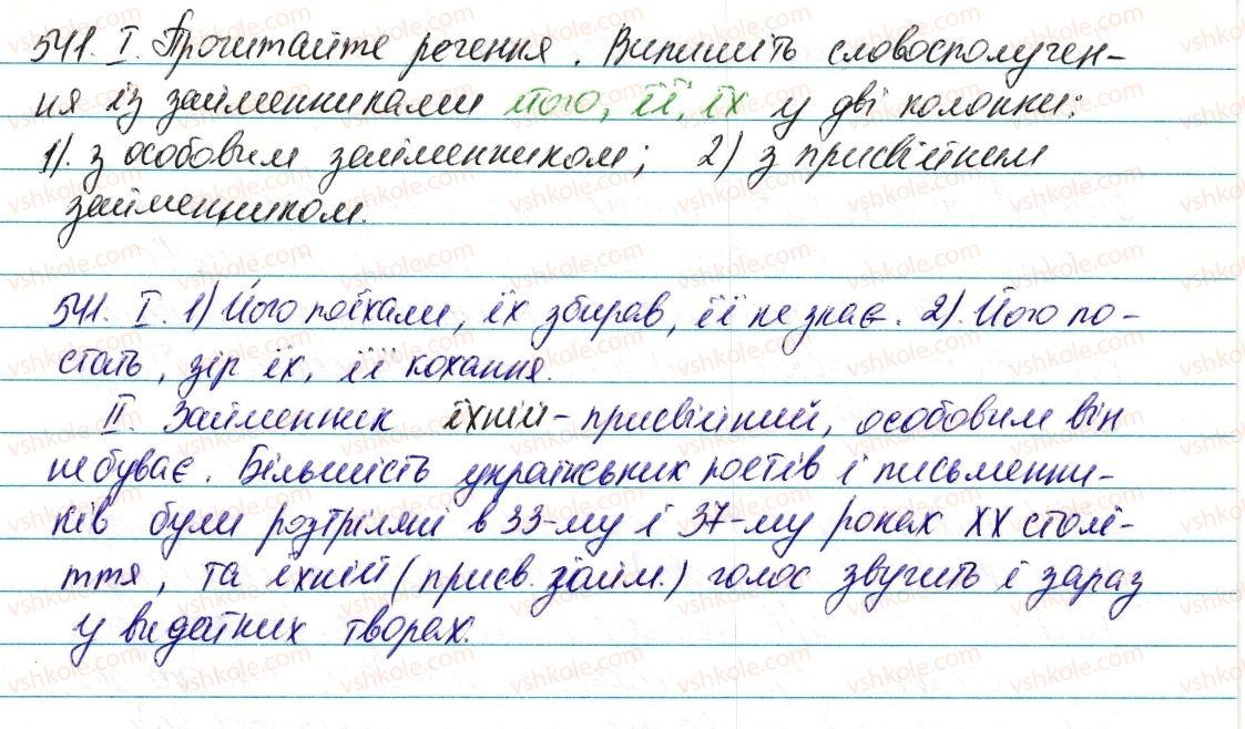 6-ukrayinska-mova-vv-zabolotnij-ov-zabolotnij-2014--zajmennik-63-prisvijni-zajmenniki-541-rnd4876.jpg