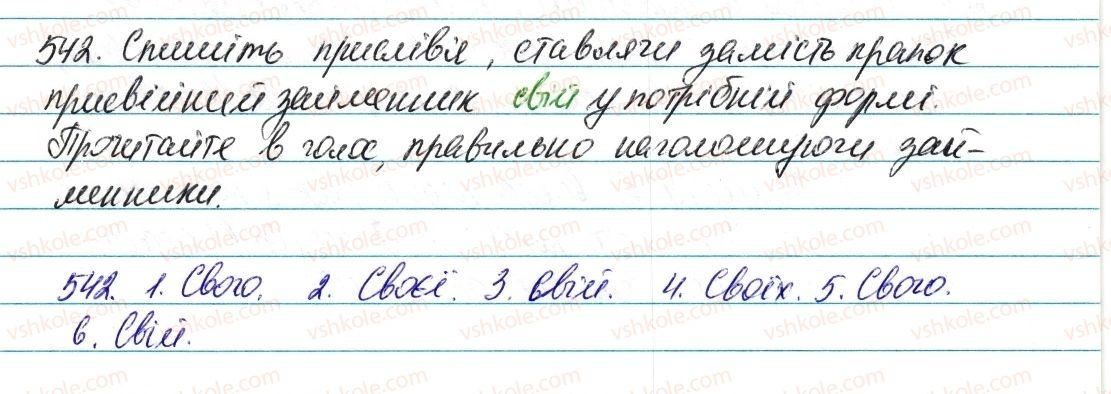 6-ukrayinska-mova-vv-zabolotnij-ov-zabolotnij-2014--zajmennik-63-prisvijni-zajmenniki-542-rnd7873.jpg