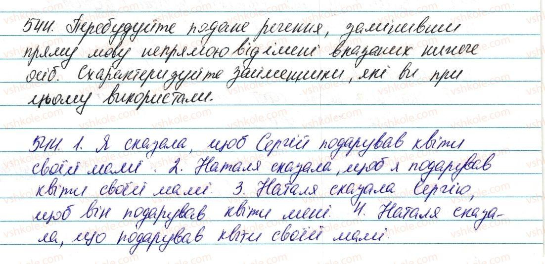6-ukrayinska-mova-vv-zabolotnij-ov-zabolotnij-2014--zajmennik-63-prisvijni-zajmenniki-544-rnd9675.jpg