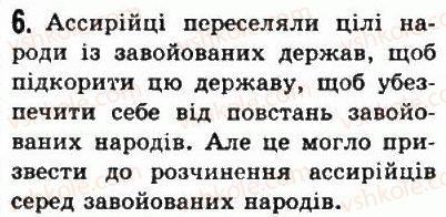 6-vsesvitnya-istoriya-so-golovanov-sv-kostirko-2006--perednya-aziya-13-assiriya-6.jpg