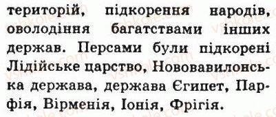 6-vsesvitnya-istoriya-so-golovanov-sv-kostirko-2006--perednya-aziya-17-perska-derzhava-4-rnd7795.jpg