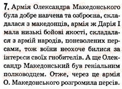 6-vsesvitnya-istoriya-so-golovanov-sv-kostirko-2006--perednya-aziya-17-perska-derzhava-7.jpg