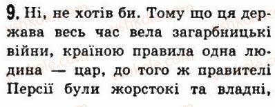 6-vsesvitnya-istoriya-so-golovanov-sv-kostirko-2006--perednya-aziya-17-perska-derzhava-9.jpg