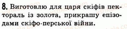 6-vsesvitnya-istoriya-so-golovanov-sv-kostirko-2006--perednya-aziya-19-kimmerijtsi-i-skifi-na-teritoriyi-suchasnoyi-ukrayini-8.jpg