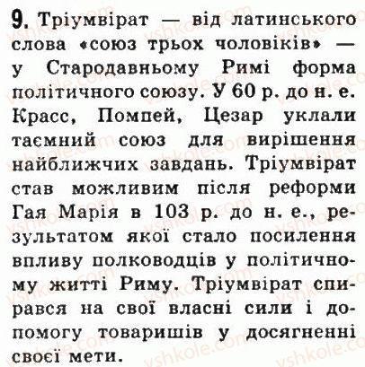 6-vsesvitnya-istoriya-so-golovanov-sv-kostirko-2006--starodavnij-rim-41-rimska-respublika-u-ii-i-st-do-n-e-9.jpg