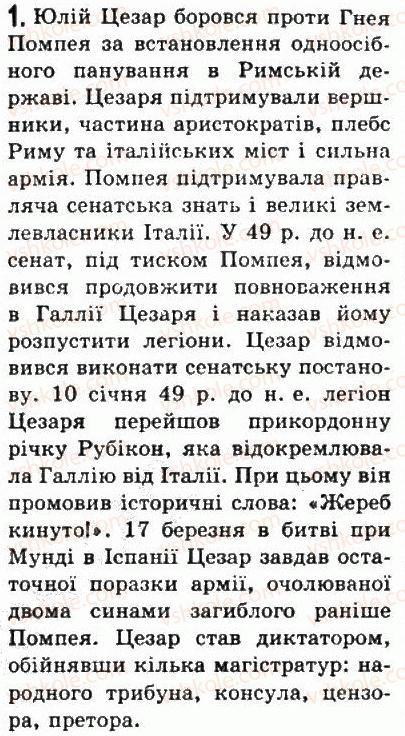 6-vsesvitnya-istoriya-so-golovanov-sv-kostirko-2006--starodavnij-rim-42-diktatura-gaya-yuliya-tsezarya-1.jpg