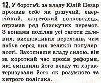 6-vsesvitnya-istoriya-so-golovanov-sv-kostirko-2006--starodavnij-rim-42-diktatura-gaya-yuliya-tsezarya-12.jpg