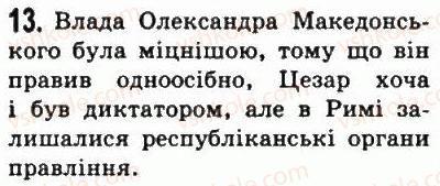 6-vsesvitnya-istoriya-so-golovanov-sv-kostirko-2006--starodavnij-rim-42-diktatura-gaya-yuliya-tsezarya-13.jpg