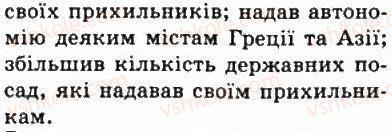 6-vsesvitnya-istoriya-so-golovanov-sv-kostirko-2006--starodavnij-rim-42-diktatura-gaya-yuliya-tsezarya-4-rnd6075.jpg