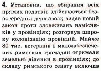 6-vsesvitnya-istoriya-so-golovanov-sv-kostirko-2006--starodavnij-rim-42-diktatura-gaya-yuliya-tsezarya-4.jpg