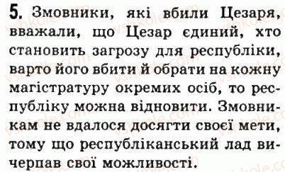 6-vsesvitnya-istoriya-so-golovanov-sv-kostirko-2006--starodavnij-rim-42-diktatura-gaya-yuliya-tsezarya-5.jpg