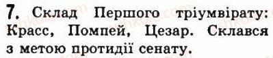 6-vsesvitnya-istoriya-so-golovanov-sv-kostirko-2006--starodavnij-rim-42-diktatura-gaya-yuliya-tsezarya-7.jpg