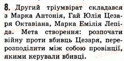 6-vsesvitnya-istoriya-so-golovanov-sv-kostirko-2006--starodavnij-rim-42-diktatura-gaya-yuliya-tsezarya-8.jpg