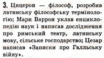 6-vsesvitnya-istoriya-so-golovanov-sv-kostirko-2006--starodavnij-rim-44-rimska-religiya-ta-kultura-3.jpg