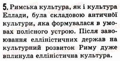 6-vsesvitnya-istoriya-so-golovanov-sv-kostirko-2006--starodavnij-rim-44-rimska-religiya-ta-kultura-5.jpg