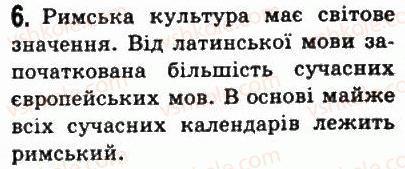 6-vsesvitnya-istoriya-so-golovanov-sv-kostirko-2006--starodavnij-rim-44-rimska-religiya-ta-kultura-6.jpg