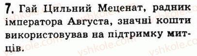 6-vsesvitnya-istoriya-so-golovanov-sv-kostirko-2006--starodavnij-rim-44-rimska-religiya-ta-kultura-7.jpg