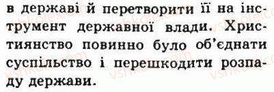 6-vsesvitnya-istoriya-so-golovanov-sv-kostirko-2006--starodavnij-rim-49-hristiyanska-tserkva-1-rnd1433.jpg