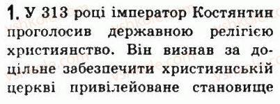 6-vsesvitnya-istoriya-so-golovanov-sv-kostirko-2006--starodavnij-rim-49-hristiyanska-tserkva-1.jpg