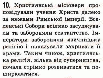 6-vsesvitnya-istoriya-so-golovanov-sv-kostirko-2006--starodavnij-rim-49-hristiyanska-tserkva-10.jpg