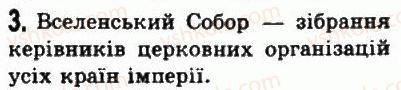 6-vsesvitnya-istoriya-so-golovanov-sv-kostirko-2006--starodavnij-rim-49-hristiyanska-tserkva-3.jpg