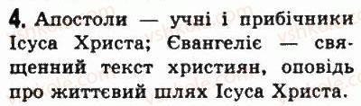 6-vsesvitnya-istoriya-so-golovanov-sv-kostirko-2006--starodavnij-rim-49-hristiyanska-tserkva-4.jpg