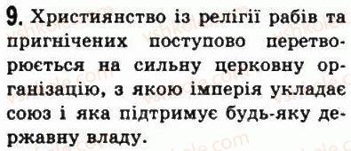 6-vsesvitnya-istoriya-so-golovanov-sv-kostirko-2006--starodavnij-rim-49-hristiyanska-tserkva-9.jpg