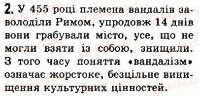 6-vsesvitnya-istoriya-so-golovanov-sv-kostirko-2006--starodavnij-rim-50-padinnya-zahidnoyi-rimskoyi-imperiyi-2.jpg