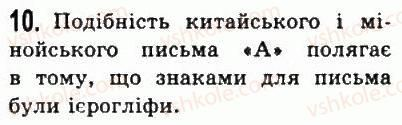 6-vsesvitnya-istoriya-so-golovanov-sv-kostirko-2006--starodavnya-gretsiya-25-minojska-palatsova-tsivilizatsiya-10.jpg