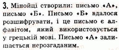 6-vsesvitnya-istoriya-so-golovanov-sv-kostirko-2006--starodavnya-gretsiya-25-minojska-palatsova-tsivilizatsiya-3.jpg