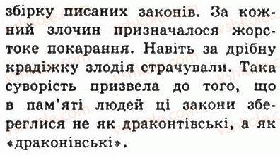 6-vsesvitnya-istoriya-so-golovanov-sv-kostirko-2006--starodavnya-gretsiya-27-gretsiya-v-xi-vi-st-do-n-e-11-rnd7347.jpg