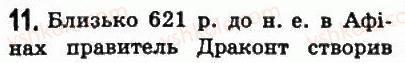 6-vsesvitnya-istoriya-so-golovanov-sv-kostirko-2006--starodavnya-gretsiya-27-gretsiya-v-xi-vi-st-do-n-e-11.jpg