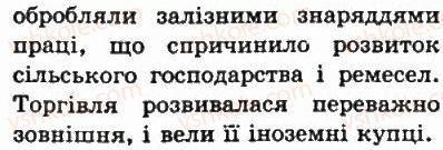 6-vsesvitnya-istoriya-so-golovanov-sv-kostirko-2006--starodavnya-gretsiya-27-gretsiya-v-xi-vi-st-do-n-e-4-rnd9201.jpg