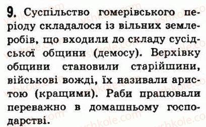 6-vsesvitnya-istoriya-so-golovanov-sv-kostirko-2006--starodavnya-gretsiya-27-gretsiya-v-xi-vi-st-do-n-e-9.jpg
