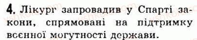 6-vsesvitnya-istoriya-so-golovanov-sv-kostirko-2006--starodavnya-gretsiya-28-davnya-sparta-4.jpg
